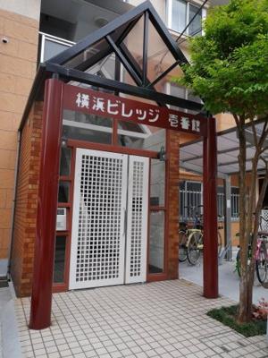 【エントランス】横浜ビレッジ壱番館