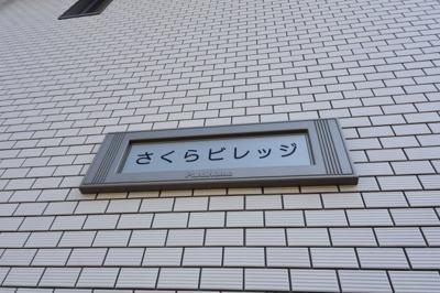 【エントランス】さくらビレッジ