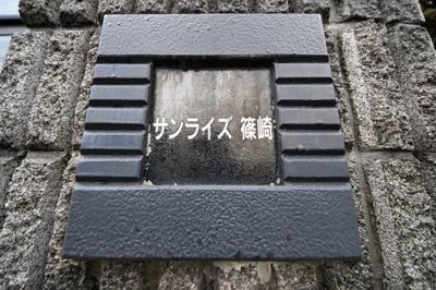 【エントランス】サンライズ篠崎