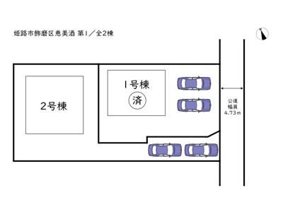 【区画図】姫路市飾磨区恵美酒/全2棟