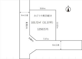 【土地図】つくば市みどりの東 南西角地 売地 敷地面積103.72㎡(31.37坪)