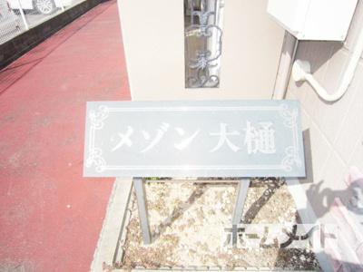【エントランス】メゾン大樋