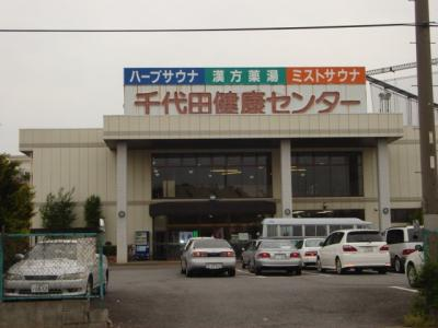 千代田健康センターまで400m