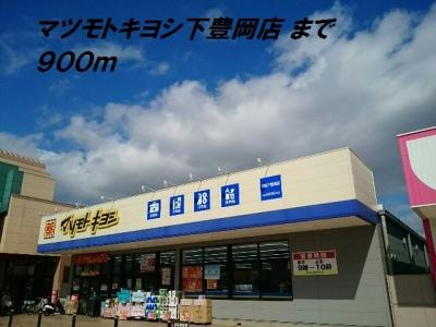 マツモトキヨシまで900m