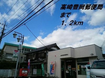 高崎豊岡郵便局まで1200m