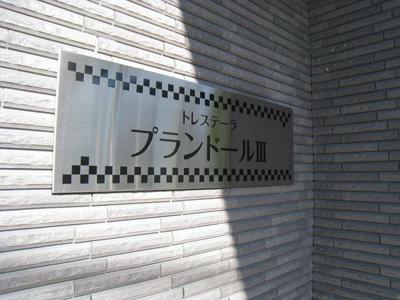 【外観】プランドールⅢ
