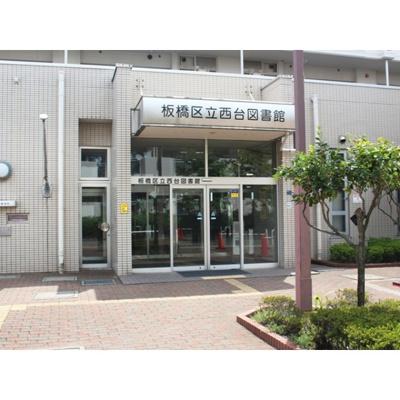 図書館「板橋区立西台図書館まで708m」