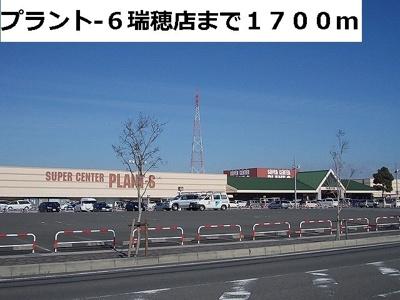 PLANT-6まで1700m