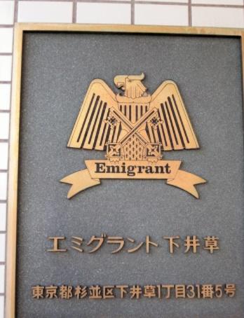 【外観】エミグラント下井草