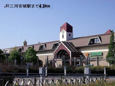 JR三河安城まで4300m