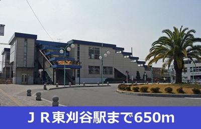 JR東刈谷駅まで650m