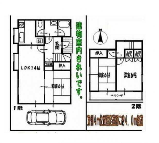 土地面積103.96平米、建物面積75.34平米~南向き、全居室2面採光、日当たり風通しの良い住居、3LDKの室内綺麗