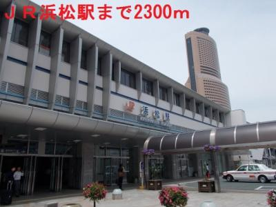 JR浜松駅まで2300m