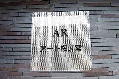【その他】サムティ桜ノ宮レジデンス