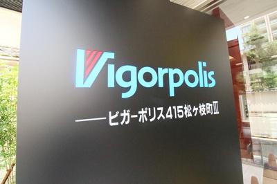 【その他】ビガーポリス415松ヶ枝町Ⅲ