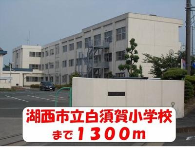 白須賀小学校まで1300m