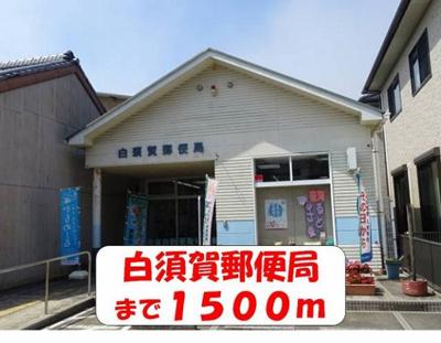白須賀郵便局まで1500m
