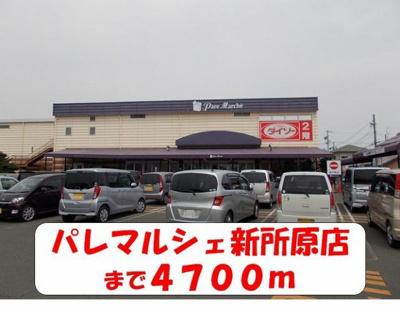 パレマルシェ新所原店まで4700m