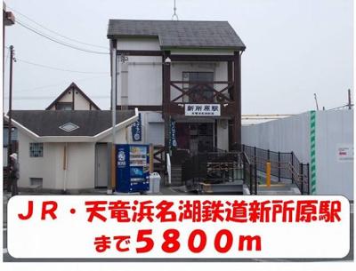 JR・天竜浜名湖鉄道新所原駅まで5800m