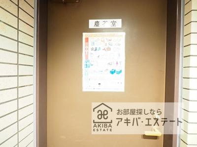 【その他共用部分】イトーピアアクシス千駄木