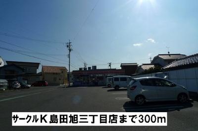 サークルK島田旭三丁目店まで300m