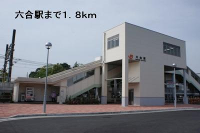 六合駅まで1800m