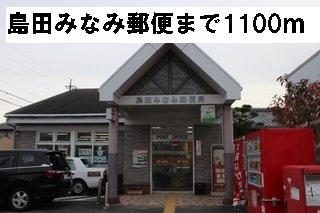 島田みなみ郵便局まで1100m