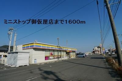 ミニストップ御仮屋店まで1600m