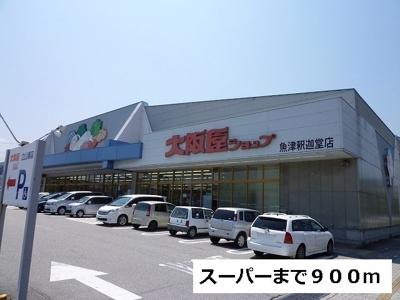 大阪屋ショップまで900m