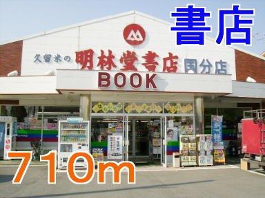 明林堂書店まで710m