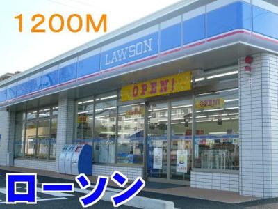 ローソンまで1200m