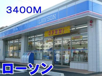 ローソンまで3400m