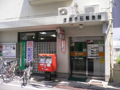 千石郵便局