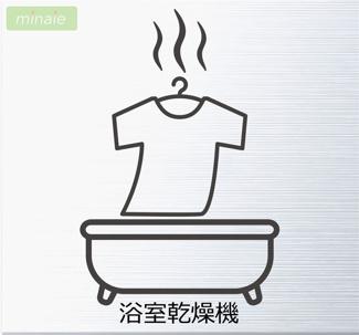 【浴室】WIC 納戸 八千代市大和田新田第28 全2棟 2号棟