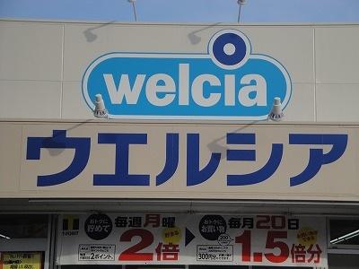 ウエルシア堺諏訪ノ森店 574m