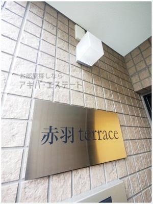 【その他】赤羽terrace(アカバネテラス)