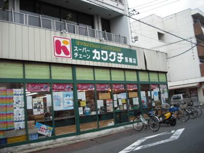 スーパーチェーンカワグチ馬橋店(422m)