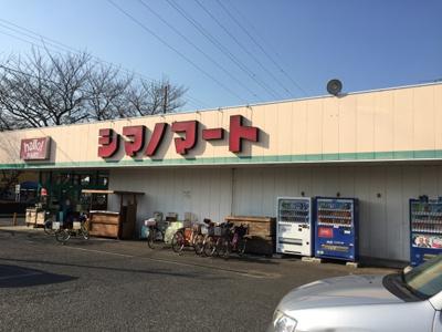 シマノマート(535m)