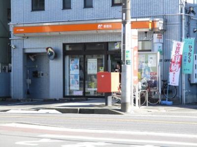 松戸六実郵便局(404m)