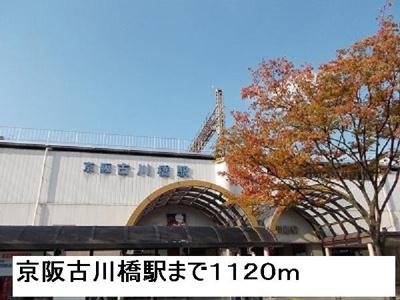 京阪本線 古川橋駅まで1120m