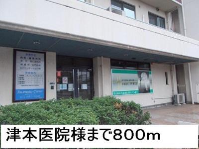 津本医院様まで800m