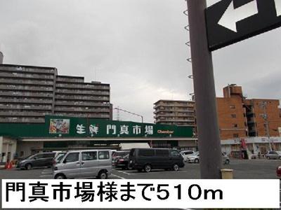 門真市場様まで510m