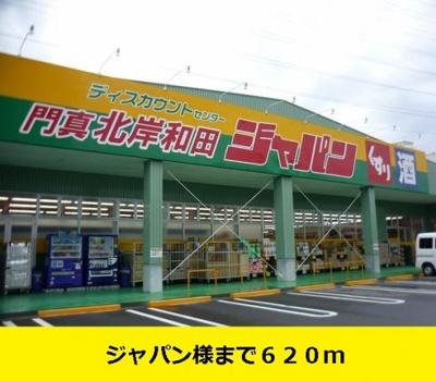 ジャパン様まで620m