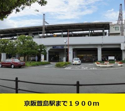 京阪萱島駅までまで1900m
