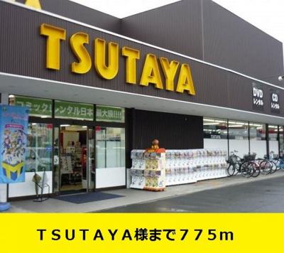 TSUTAYA様まで775m