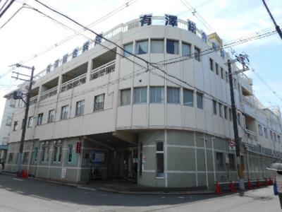 有澤総合病院様まで270m