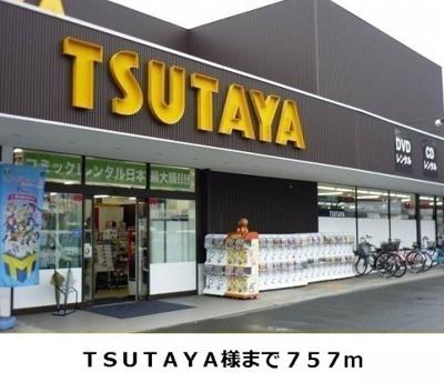 TSUTAYA様まで757m