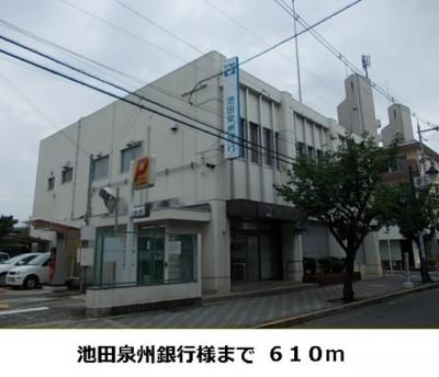 泉州池田郵便局様まで610m