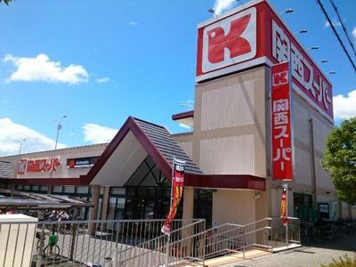 関西スーパー様まで1400m