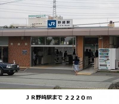 JR野崎駅までまで2220m